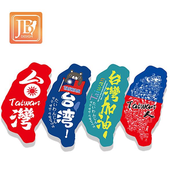 JB DESIGN台灣島造型貼紙-第三版(四入一組)