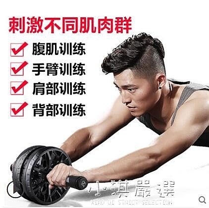 健腹輪男士家用推輪健身器材運動滑輪練腹肌滾輪卷腹輪鍛煉收腹部『小淇嚴選』