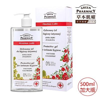 Green Pharmacy草本肌曜 蔓越莓水嫩護膚私密潔膚露 500ml - 加大版