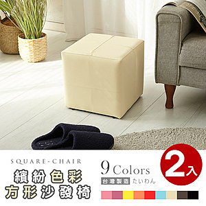 【Abans】繽紛色彩方形沙發椅/穿鞋椅凳-多色可選2入白色