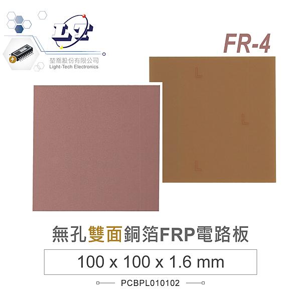 『堃喬』無孔銅箔FRP電路板 100 x 100 mm 玻璃纖維雙面銅箔 厚度 1.6 mm『堃邑Oget』