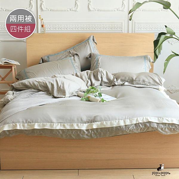 【pippi & poppo】頂級刺繡天絲-隕石灰(兩用被床包四件組 雙人標準5尺)