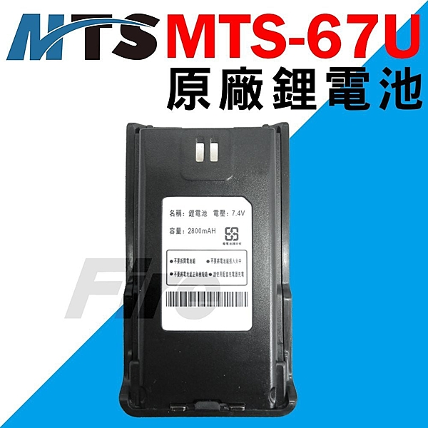 MTS-67U 原廠 鋰電池 對講機 無線電 電池 MTS67U 67U