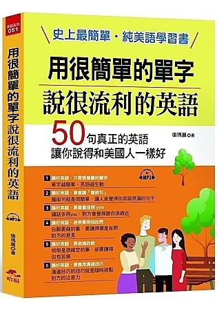 用很簡單的單字,說很流利的英語 史上最簡單,純美語學習書(附MP3)