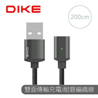 DIKE 鋁合金磁吸充電線-御鐵灰200cm DL420GY