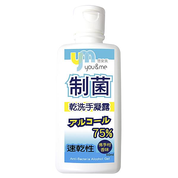 【悠安美】抗菌乾洗手凝露