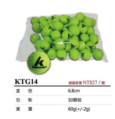 宏海體育 網球 KAWASAKI KTG14 練習級無壓網球 (25個600元)