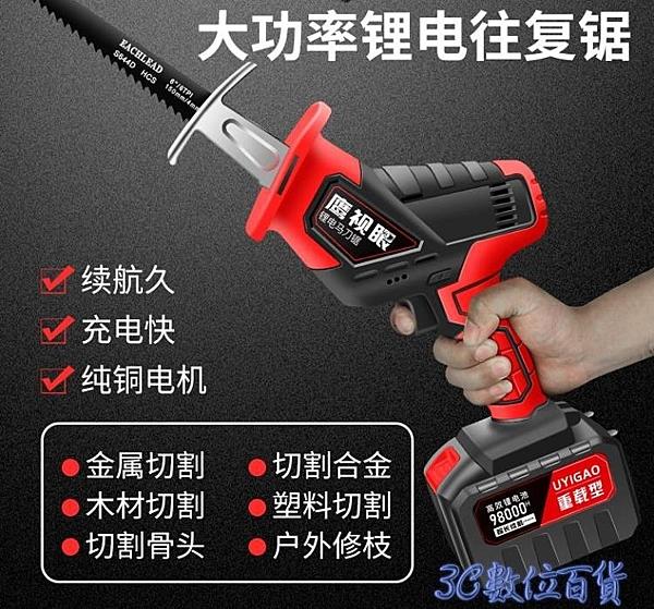 電動馬刀鋸手持多功能充電式鋰電往復鋸小型戶外家用大功率電鋸 快速出貨