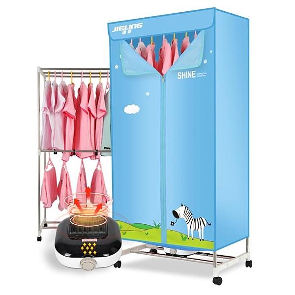 衣服烘干機家用消毒省電速幹衣機暖風宿舍雙層小型嬰幼衣服烘衣機 【全館免運】