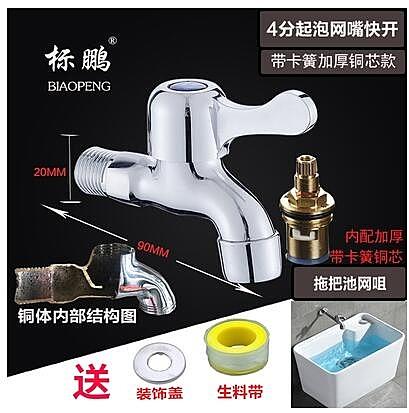 全銅體洗衣機水龍頭加長單冷水拖把池水龍頭專用4分出水通用水咀 快速出貨