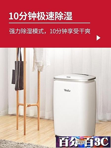 除濕機 亞都除濕機家用抽濕機靜音臥室小型除濕器干燥地下室抽濕神器除潮 WJ百分百
