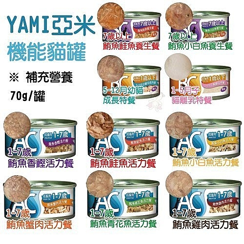 【24罐組】YAMI亞米《AC、BC、SC護寶機能貓罐》70g/罐 寵愛貓咪補充營養的好選擇