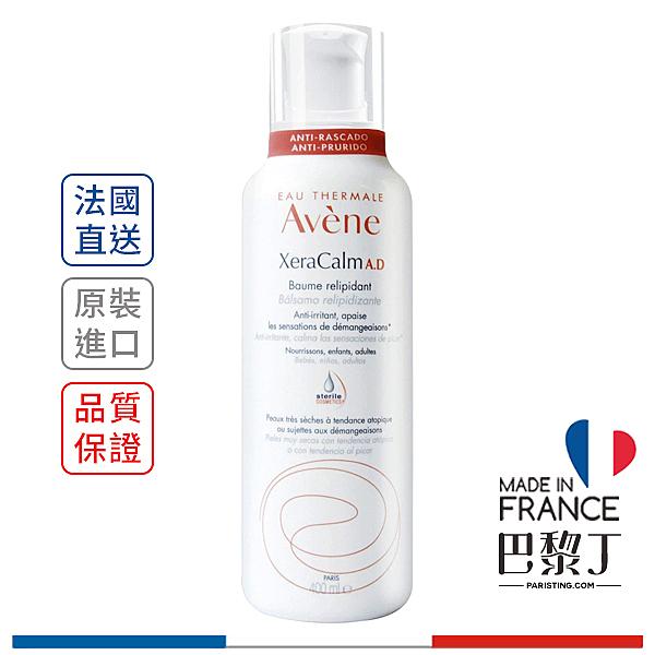 【法國最新包裝】Avene 雅漾 舒緩乾癢霜(滋潤型) 400ml【巴黎丁】