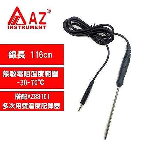 AZ(衡欣實業) VZ87P6AZ1測試棒(含手握把)