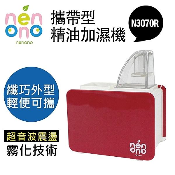 【2004136】~促銷中~ 席愛爾 攜帶型精油加濕機N3070霧化器(紅色)