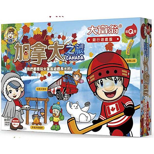 《 大富翁 》(超Q)加拿大之旅 / JOYBUS玩具百貨