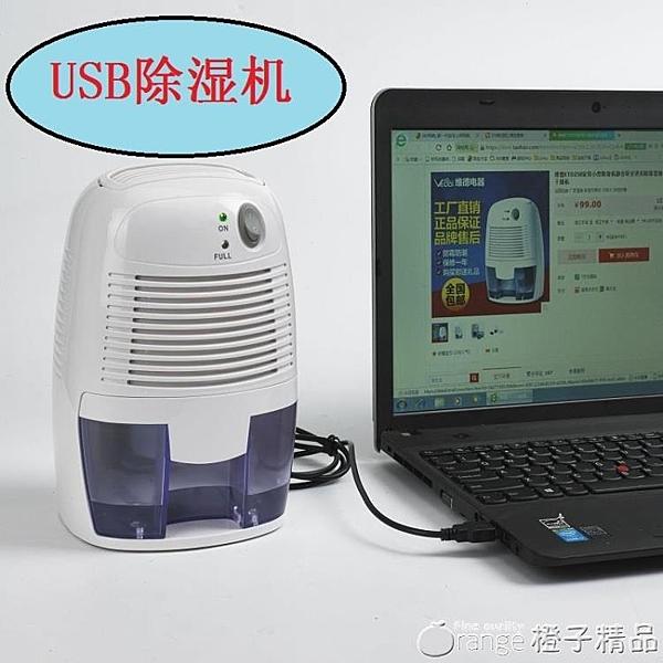 USB家用吸濕抽濕機靜音臥室空氣除潮器小型迷你去濕機 (橙子精品)