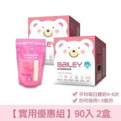 【韓國BAILEY貝睿】感溫母乳儲存袋(基本型90入)2盒