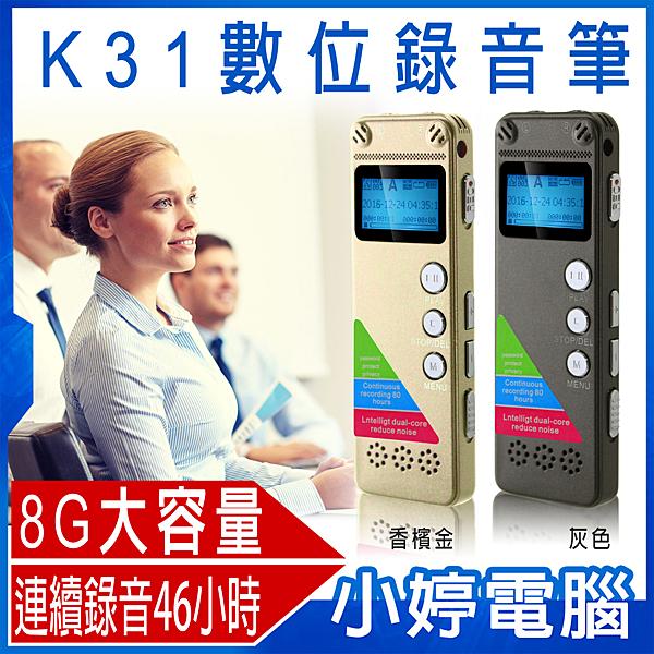 【3期零利率】全新 K31數位錄音筆 8G雙核降躁 聲控錄 斷電自動存檔 多國語言 智慧循環錄音