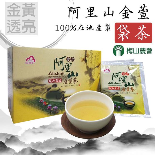 【梅山農會】阿里山金萱袋茶-2.5g-包-20包-盒 (2盒一組)