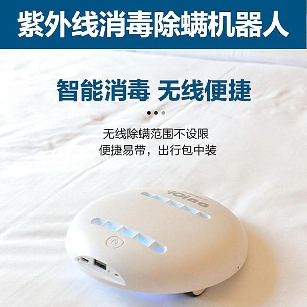 便攜式紫外線消毒機器人智慧燈行動家用車載物品消毒除螨殺菌 【全館免運】