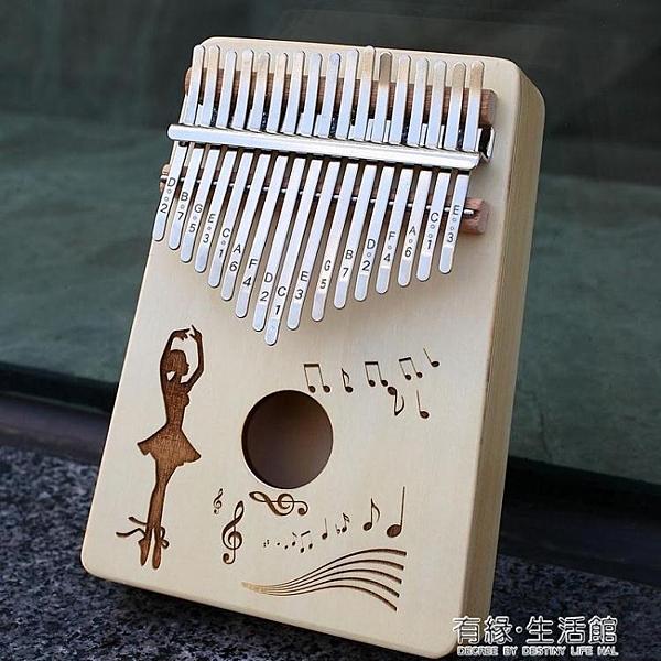 便攜式17音拇指琴kalinba卡林巴琴樂器定音手撥琴成人初學者入門 有缘生活馆