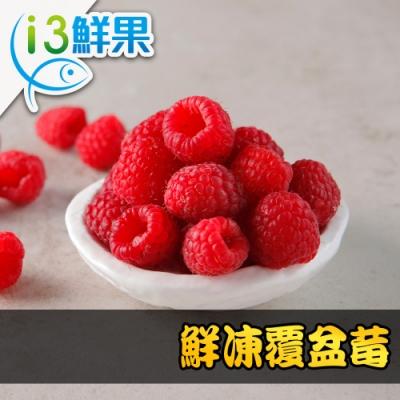 【愛上鮮果】鮮凍覆盆莓5包組(200g±10%/包)