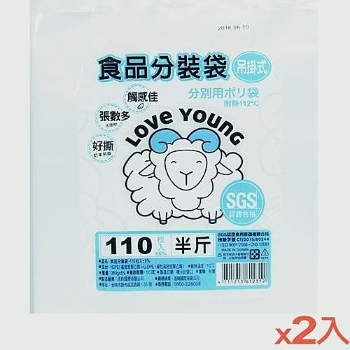 【2件超值組】樂芙羊吊掛式耐熱保鮮袋(半斤)【愛買】