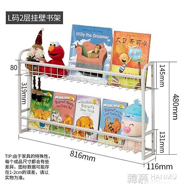 兒童書架繪本架家用壁掛省空間置物架簡約寶寶超薄鐵藝掛牆書架子  母親節特惠 YTL