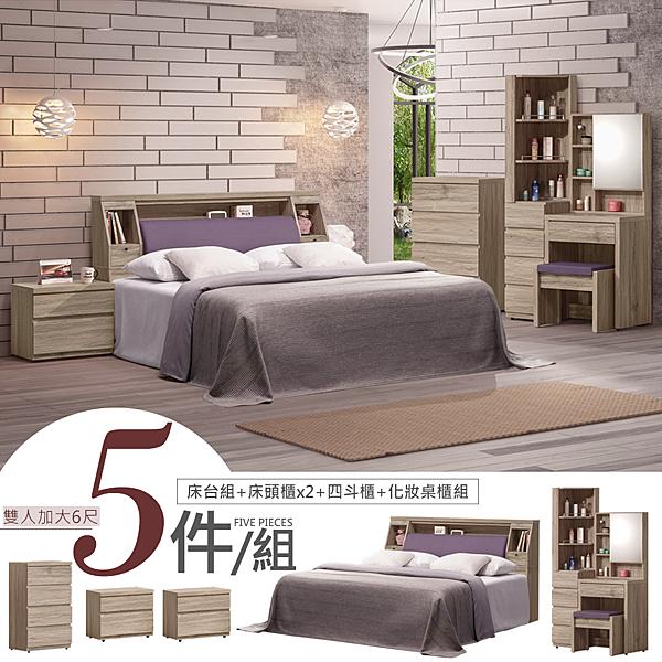 YoStyle 摩頓臥室五件組-雙人加大6尺(床組+床頭櫃x2+斗櫃+化妝桌櫃組) 專人配送