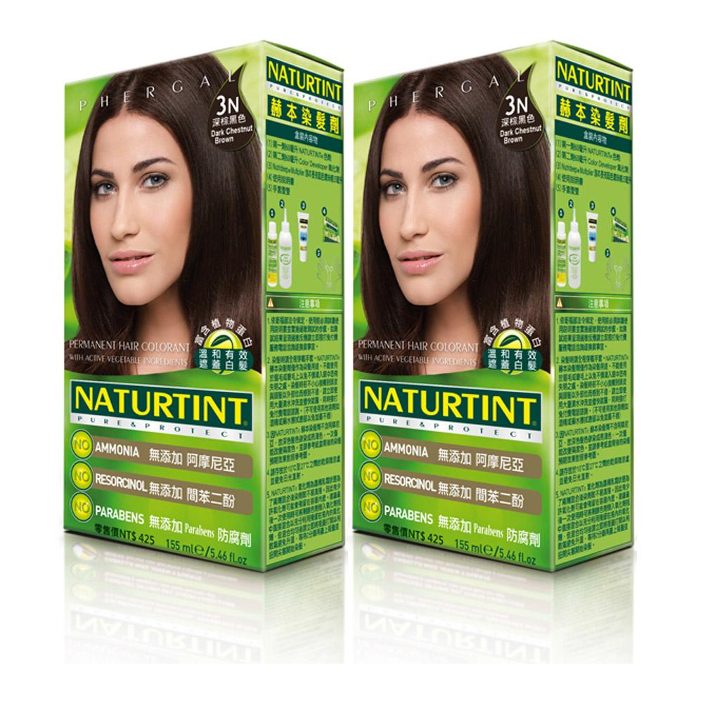 【NATURTINT 】赫本染髮劑-深棕黑色3N(155ml)X2件組