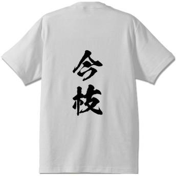 今枝 オリジナル Tシャツ 書道家が書く プリント Tシャツ 【 名字 】 七.白T x 黒縦文字(背面) サイズ:M