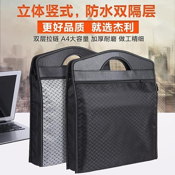 公事包 豎式手提文件袋大容量資料袋辦公用品拉鍊袋A4帆布防水