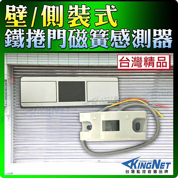 監視器 壁/側裝型 鐵捲門磁簧感測器 檢知器 開門感應器 門磁感應 磁簧開關 台製 弱電門禁設備