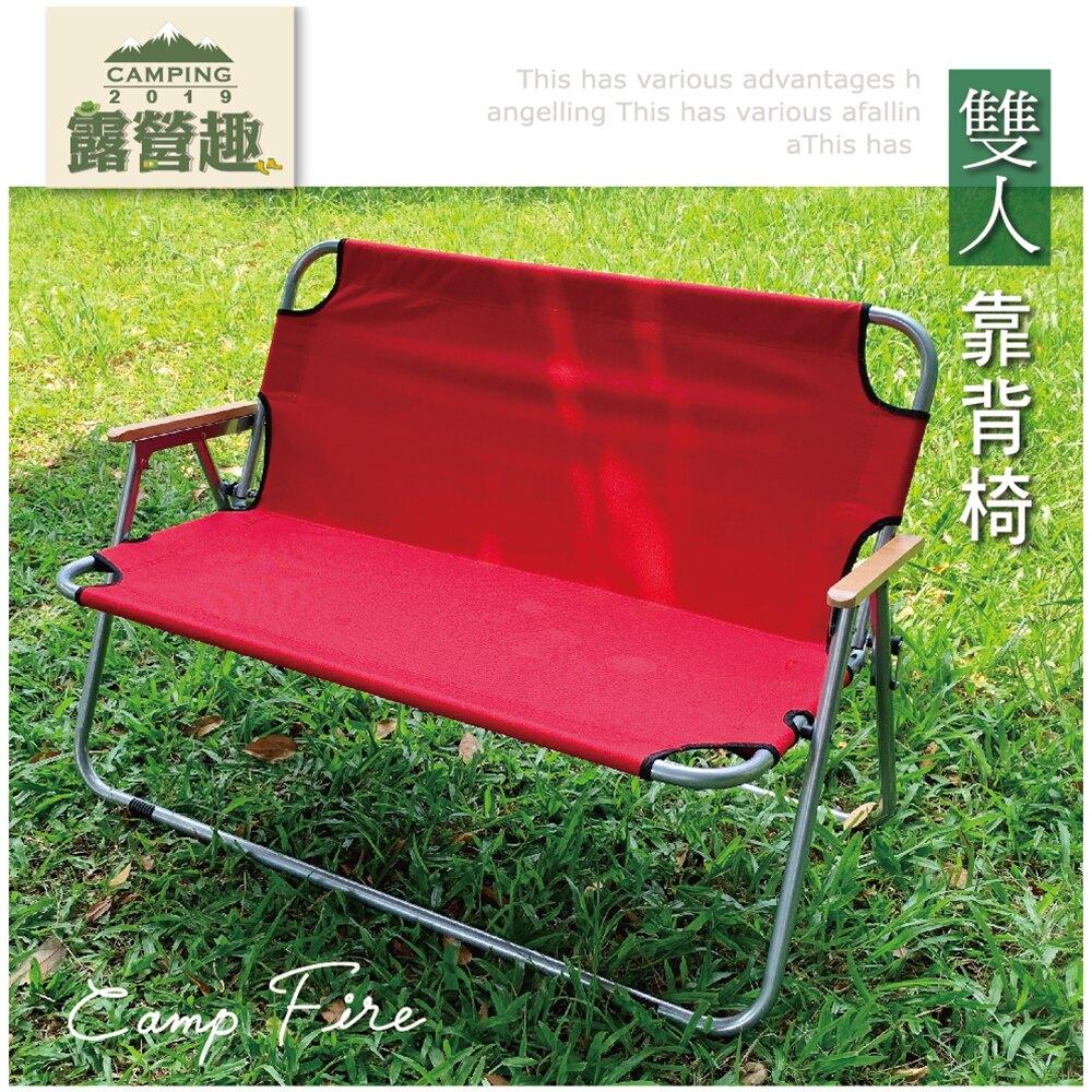 高品質鋁合金露營雙人折疊椅 露營椅