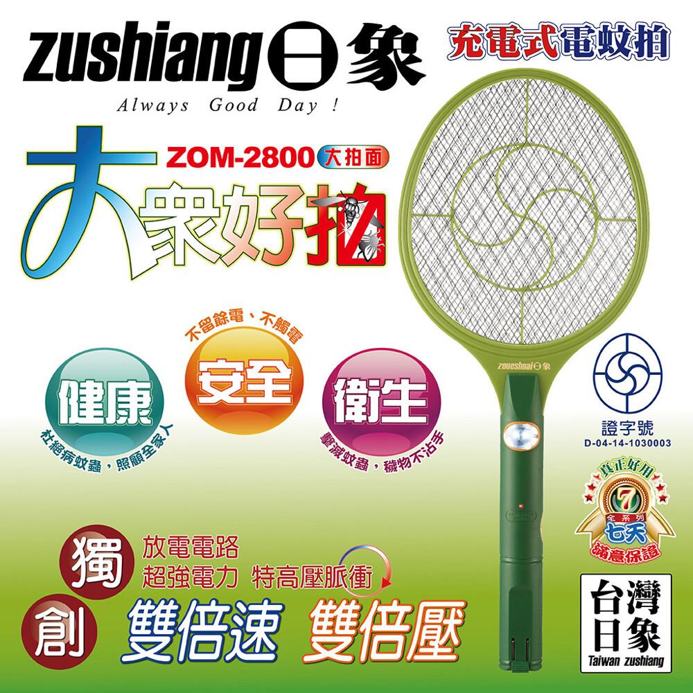 愛生活日象 zoueshoai ( zom-2800 ) 三層充電式大型電蚊拍 捕蚊拍 台灣製造