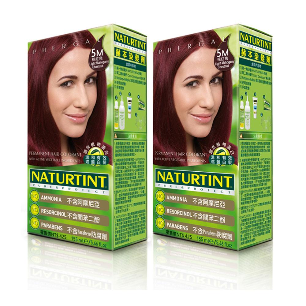 【NATURTINT 】赫本染髮劑-棕紅色5M(155ml)X2件組