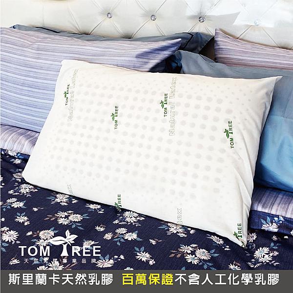 枕頭 / 天然乳膠枕(低枕) - 頂級斯里蘭卡 天然乳膠 - Tom Tree