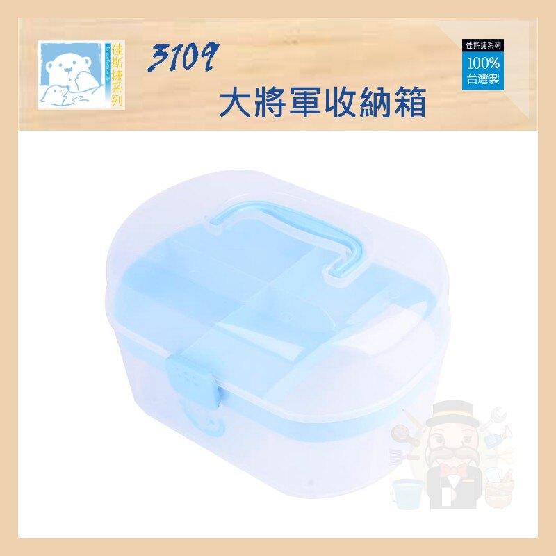 《大信百貨》佳斯捷 3109 大將軍收納箱 置物盒 手提盒 分類盒 收納盒 置物盒 小物盒 台灣製 收納