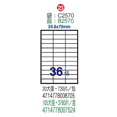 Herwood 鶴屋牌 NO.BL2570 A4 雷射噴墨影印自黏標籤貼紙/電腦標籤 25.4x70mm 105大張入