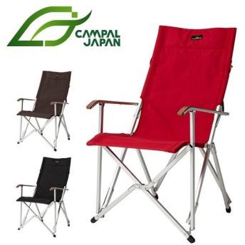 CAMPAL JAPAN キャンパルジャパン ハイバックチェア コーデュラ 1917 【椅子/キャンプ/BBQ/スポーツ/アウトドア】