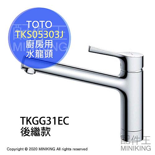 現貨 日本 TOTO TKS05303J 廚房用 水龍頭 流理臺 流理台 水槽龍頭 省水 TKGG31EC後繼品