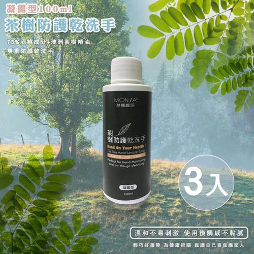 MONSA 茶樹防護乾洗手100ML 凝露型 3瓶1組- 雙重防禦 必備商品