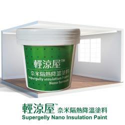 SUPERGELLY 輕涼屋奈米隔熱漆降溫省電抗西曬塗料5公升屋內專用(塗刷屋內就有效)
