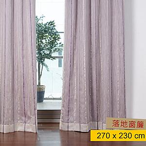 HOLA home直條紫落地窗拉摺簾270x230cm