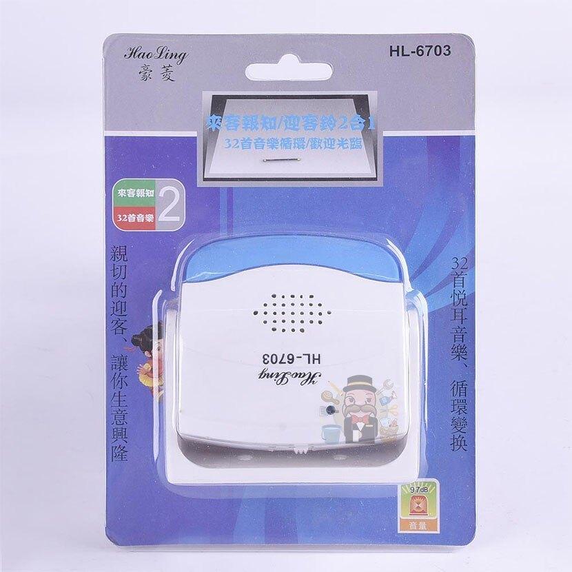 《大信百貨》HL-6703來客報知/迎客鈴2和1 來店門鈴 一機兩用 感應觸發型  看護鈴 救護鈴 電鈴