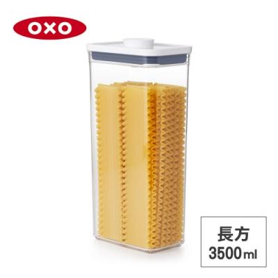 美國OXO POP AS長方按壓保鮮盒3.5L(快)
