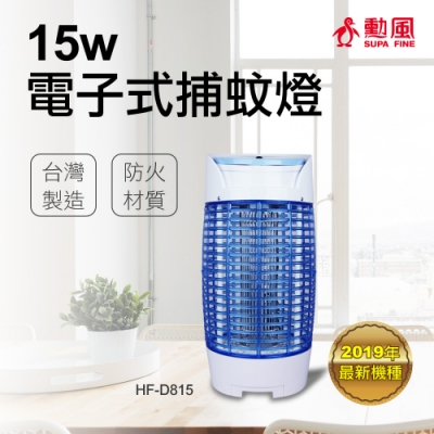 【勳風】15W 電子式捕蚊燈 HF-D815