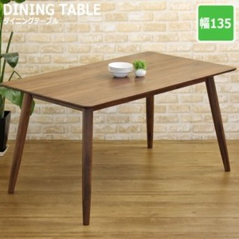 BoraBora ボラボラ ダイニングテーブル 幅135cm (机 角型 長方形 4人用 ダイニング 食卓 ウォールナット材 木製 天然木 モダン シンプル