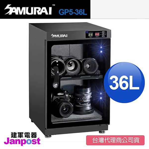 SAMURAI 新武士 GP5-36L 電子 防潮箱 保固5年/建軍電器